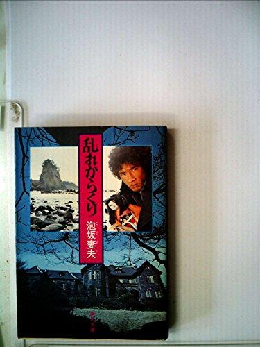乱れからくり (1979年) (角川文庫)の詳細を見る
