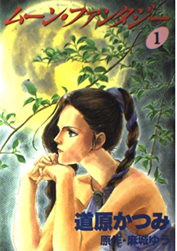 ムーン・ファンタジー (1) ─ ジョーカー・シリーズ (2) (ウィングス・コミックス)の詳細を見る