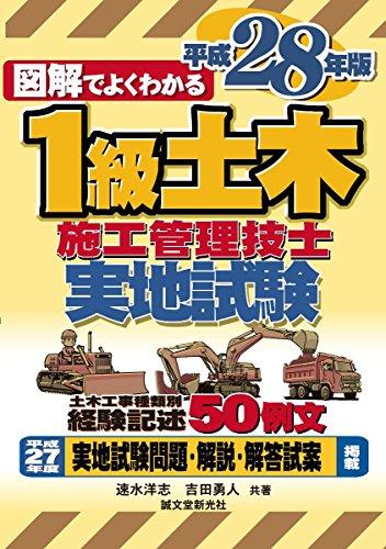 1級土木施工管理技士 実地試験 平成28年版