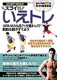 DVDで1日5分 スゴイ!! いえトレ ARI-MAX式「へや筋トレ」で脂肪を脱ぎすてよう