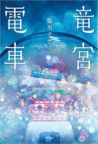 竜宮電車 (文芸書)