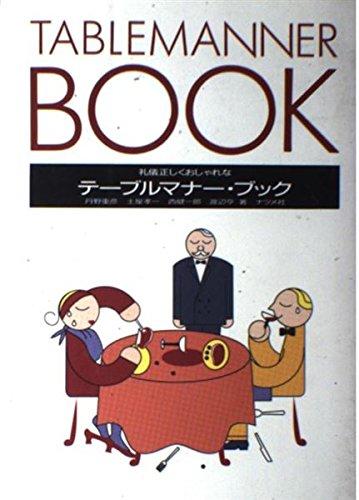 礼義正しくおしゃれなテーブルマナー・ブックの詳細を見る