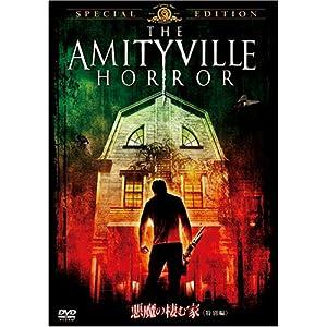 悪魔の棲む家(2005) (特別編) [DVD]