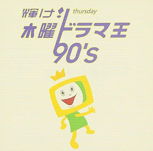 輝け!木曜ドラマ王 90's