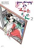 まどからマドカちゃん(2) (モーニングコミックス)