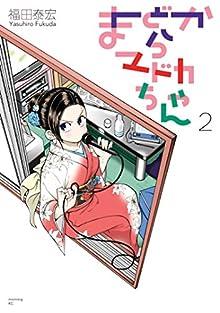 [福田泰宏] まどからマドカちゃん 第01-02巻