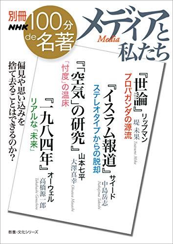 別冊NHK100分de名著 メディアと私たちの詳細を見る
