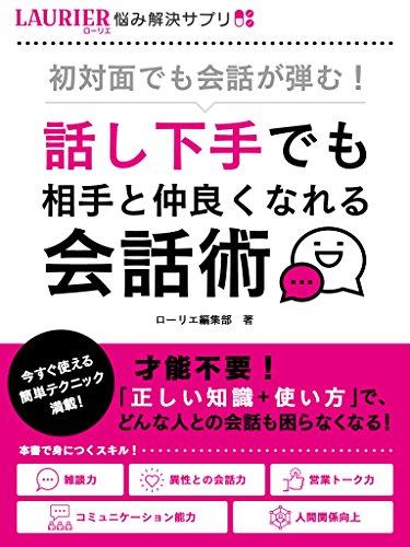 Amazon.co.jp: 初対面でも会話...
