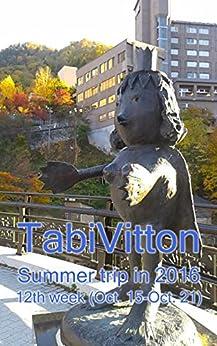 [神田 雅志]のTabiVitton, Summer trip in 2016, 12th week (English Edition)