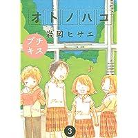 オトノハコ プチキス(3) (Kissコミックス)