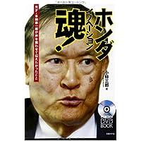 ホンダ イノベーション魂! (日経ものづくりDVD BOOK)
