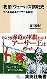 桜井俊彰 「物語ウェールズ抗戦史」 集英社新書