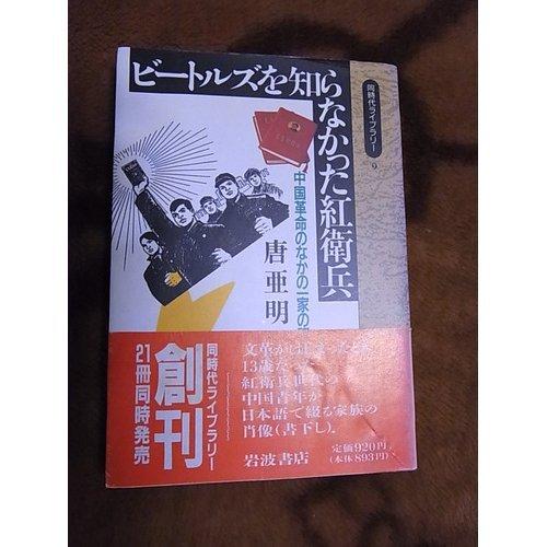 ビートルズを知らなかった紅衛兵―中国革命のなかの一家の記録 (同時代ライブラリー)の詳細を見る