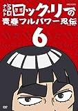 ナルトSD ロック・リーの青春フルパワー忍伝 6[DVD]