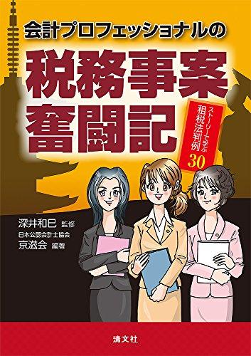 会計プロフェッショナルの税務事案奮闘記 (ストーリーで学ぶ租税法判例30)の詳細を見る