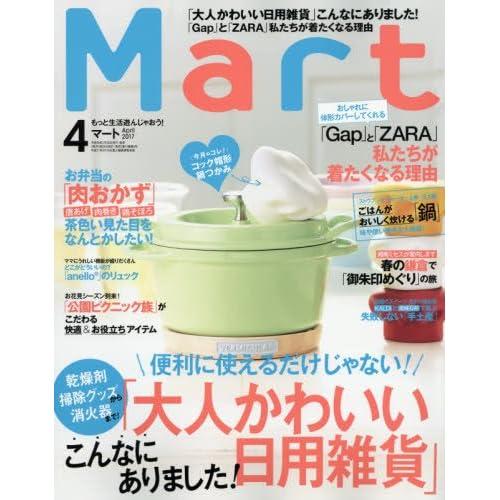 Mart(マート) 2017年 04 月号 [雑誌]