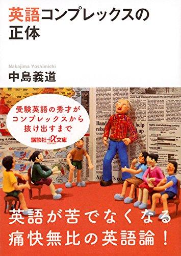 英語コンプレックスの正体 (講談社+α文庫)