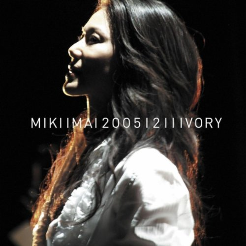 今井美樹『PRIDE』深い愛が描かれた歌詞の意味を徹底解釈!YouTube動画あり♪の画像