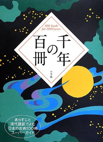 千年の百冊―あらすじと現代語訳でよむ日本の古典100冊スーパーガイドの詳細を見る