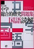 中学総合的研究問題集国語読解