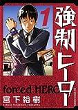 強制ヒーロー(1) (ビッグコミックス)