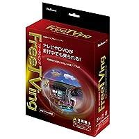 フジ電機工業 フリーテレビング トヨタ/レクサス車用(オートタイプ)Bullcon ブルコン FFT-229