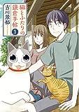 猫とふたりの鎌倉手帖 / 吉川 景都 のシリーズ情報を見る