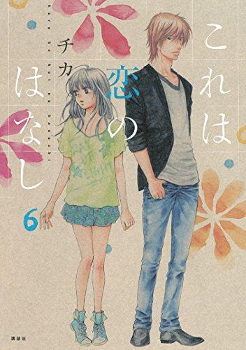 これは恋のはなし(6) (ARIAコミックス)の詳細を見る