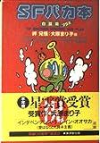 SFバカ本 (白菜篇プラス) (広済堂文庫)