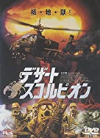 デザート・スコルピオン [DVD]
