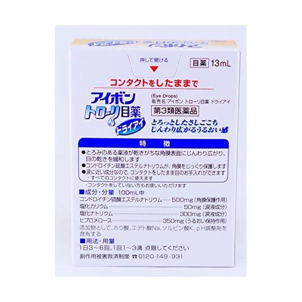 【第3類医薬品】アイボン トローリ目薬 ドライ...の紹介画像3