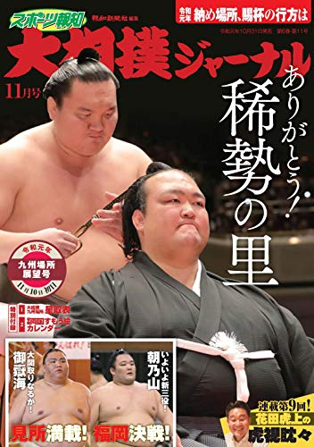 スポーツ報知 大相撲ジャーナル2019年11月号 九州場所展望号