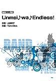 バンドスコア・ピース Unmei♪wa♪Endless! Song by 放課後ティータイム (バンド・スコア・ピース)