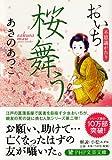 桜舞う (PHP文芸文庫)