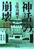 「神話」の崩壊―関東軍の野望と破綻 (文春文庫)