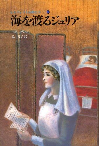 海を渡るジュリア (ヒルクレストの娘たち 3)の詳細を見る