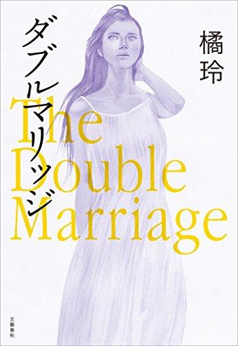 ダブルマリッジ The Double Marriage (文春e-book)