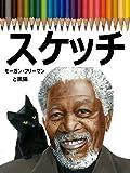 ビデオクリップ: スケッチ モーガン・フリーマン と 黒猫