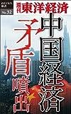 中国経済 矛盾噴出―週刊東洋経済eビジネス新書No.32