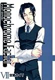 モノクローム・ファクター 7 (コミックアヴァルス)
