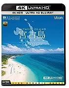 宮古島[4K・HDR]~癒しのビーチ~ 4K Ultra HD バージョン[Ultra HD Blu-ray]
