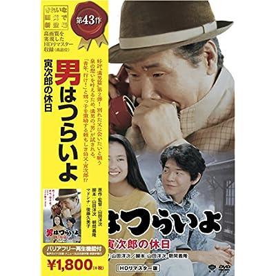 松竹 寅さんシリーズ 男はつらいよ 寅次郎の休日 [DVD]