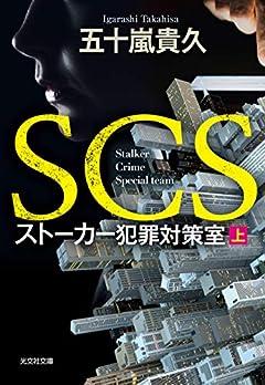 SCS ストーカー犯罪対策室 (上) (光文社文庫 い 46-6)