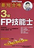 最短合格 3級FP技能士〈2007年度版〉