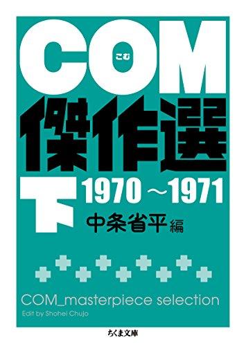 COM傑作選 下 1970~1971 / 中条 省平