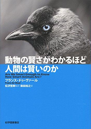『動物の賢さがわかるほど人間は賢いのか』 進化認知学、そして「唯一無二の人間」という見方からの脱却