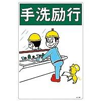イラストJOY 「手洗励行」 J-20/61-3390-65