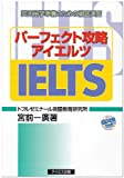 パーフェクト攻略IELTS―英国留学準備のための徹底演習