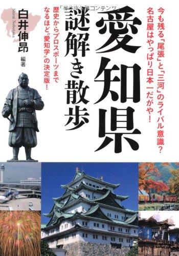 愛知県謎解き散歩 (新人物往来社文庫)の詳細を見る