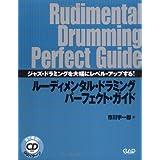 CDB137 ルーディメンタルドラミングパーフェクトガイド(CD付き)